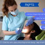 מרפאת שיניים בבאר שבע | בדיקות
